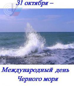 Международный день Чёрного моря.